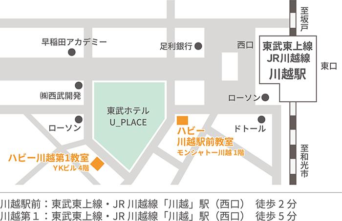 ハビー川越駅前教室