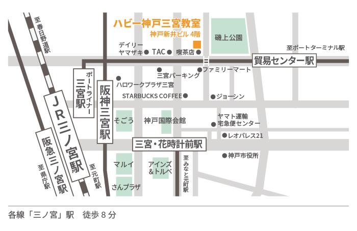 ハビー神戸三宮教室