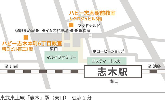 ハビー志木駅前教室