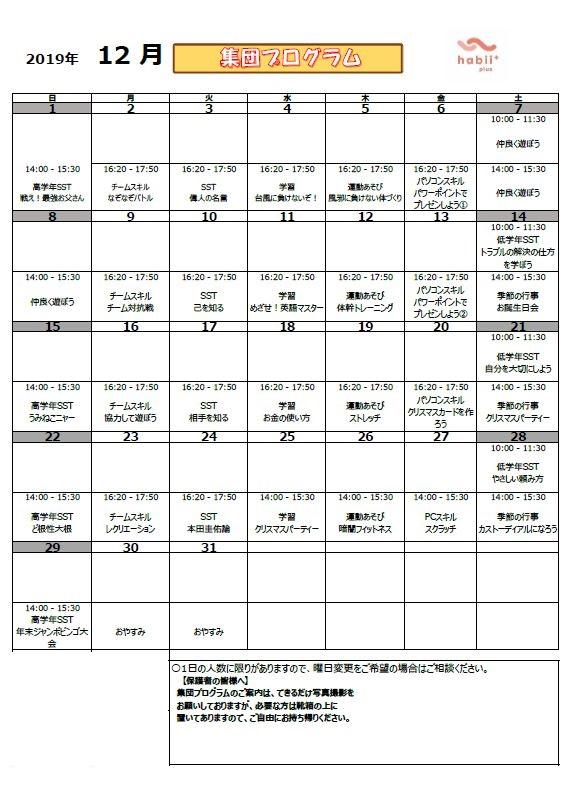 【川口】12月集団プログラムのお知らせ