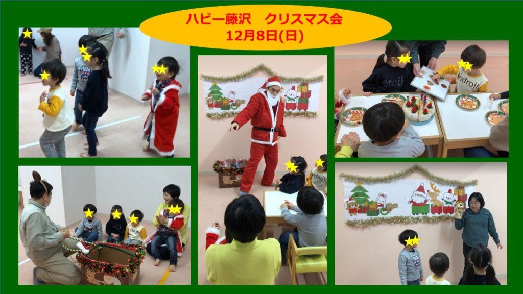 【藤沢】クリスマスイベントのご報告&就学準備クラスの体験イベントのお知らせ(1/18)