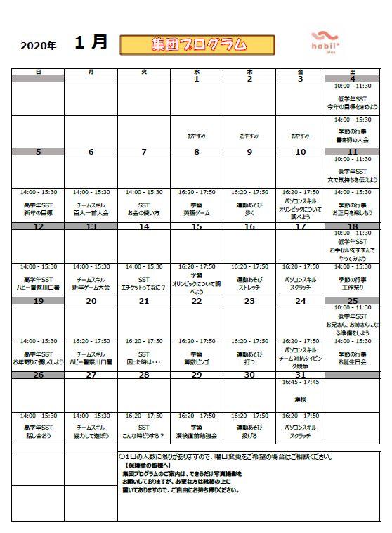 【川口】1月集団プログラムのお知らせ