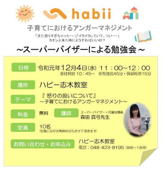 【志木】イベント「子育てにおけるアンガーマネジメント」のお知らせ(12月4日)