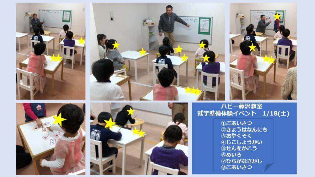 【藤沢】就学準備クラス体験イベントのご報告&次回のお知らせ