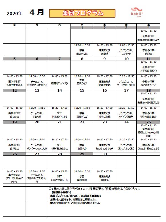【川口】4月集団プログラムのお知らせ