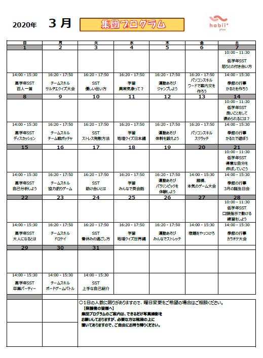 【川口】3月集団プログラムのお知らせ