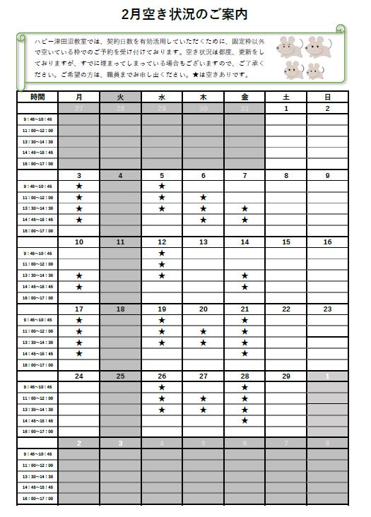 【津田沼】2月の教室の空き情報と3月のイベント情報