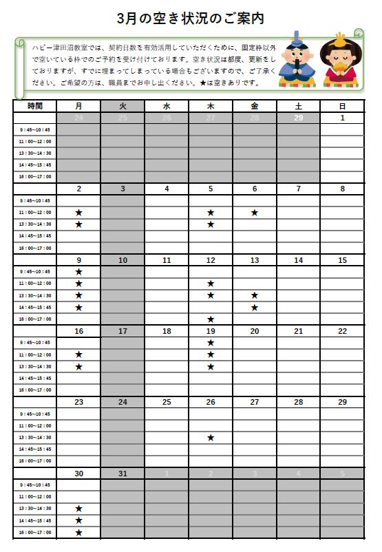 【津田沼】3月の空き状況のお知らせ&みんなの作品