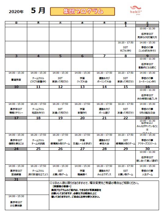 【川口】5月集団プログラムのお知らせ