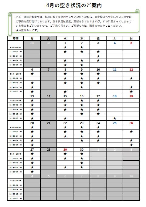 【津田沼】4月の空き状況&3月イベント報告&5月イベントのお知らせ
