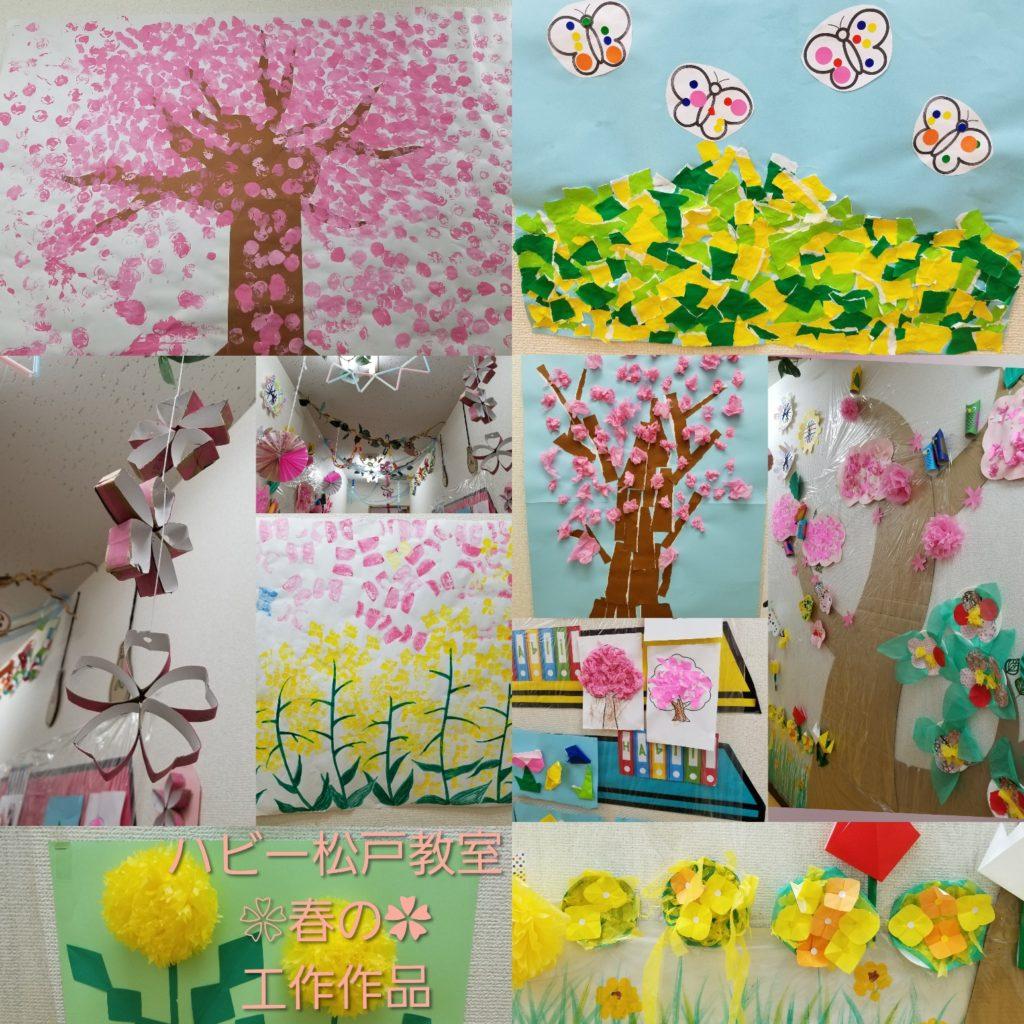 【松戸】春の工作♪