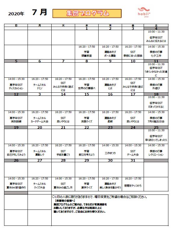【川口】7月集団プログラムのお知らせ
