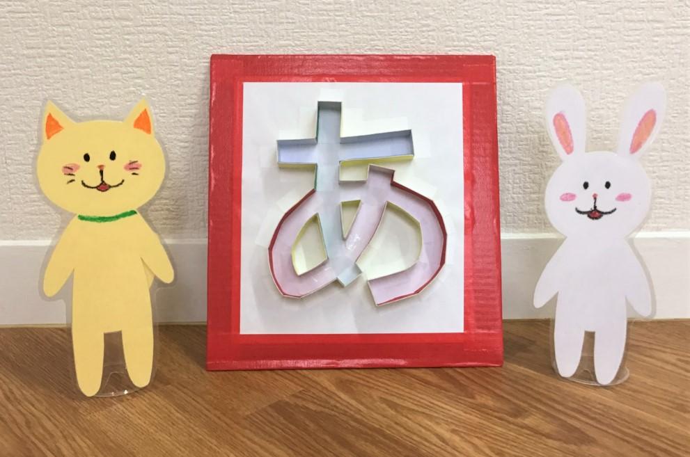 【仙台】手作り教材のご紹介⑫