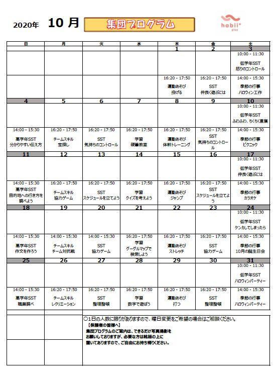 【川口】10月集団プログラムのお知らせ