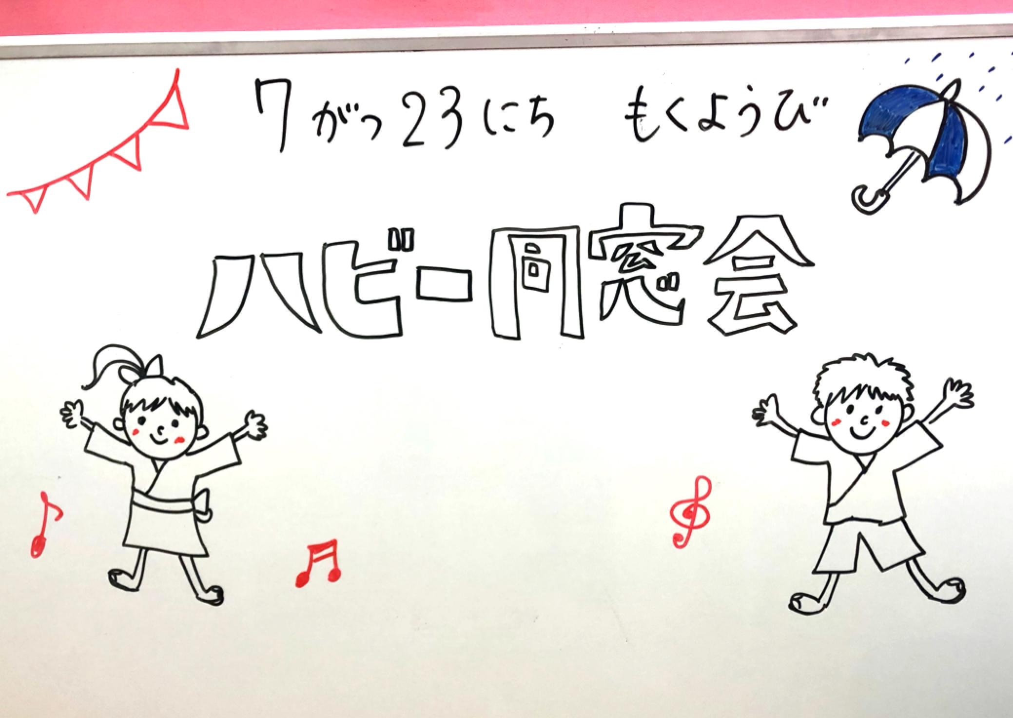【立川】「同窓会」を開催いたしました!!