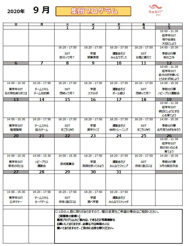 【川口】9月集団プログラムのお知らせ