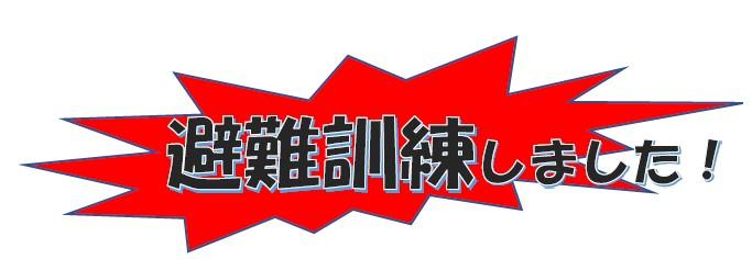 【立川】「地震」での避難訓練