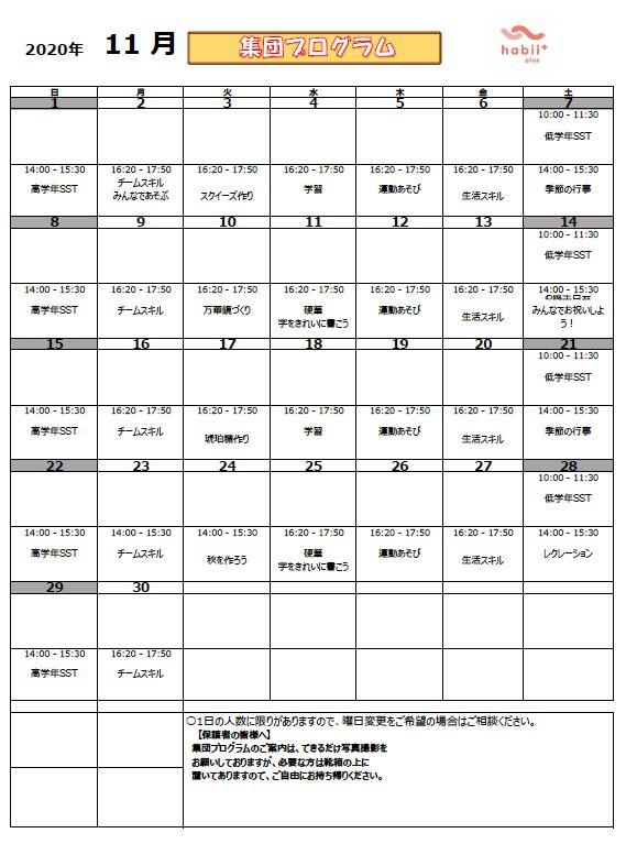 【川口】11月集団プログラムのお知らせ