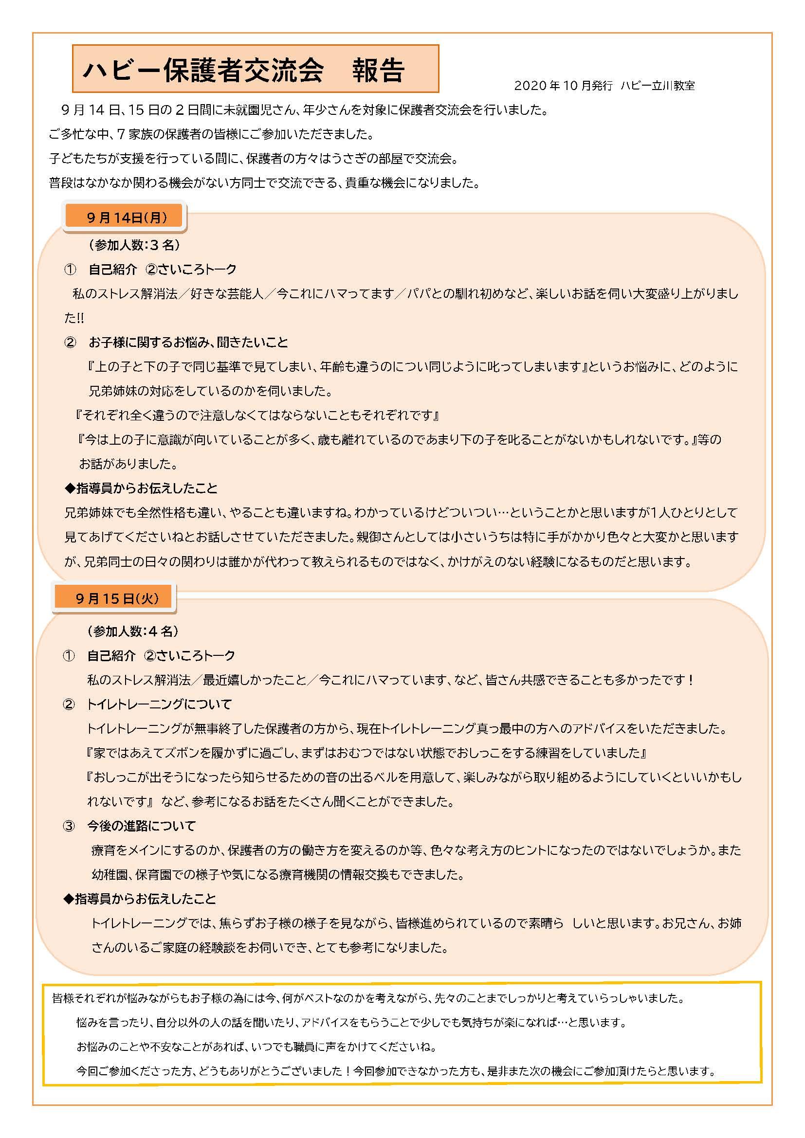 【立川】ハビー保護者交流会 報告
