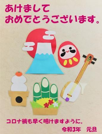 【本厚木】新年のごあいさつ