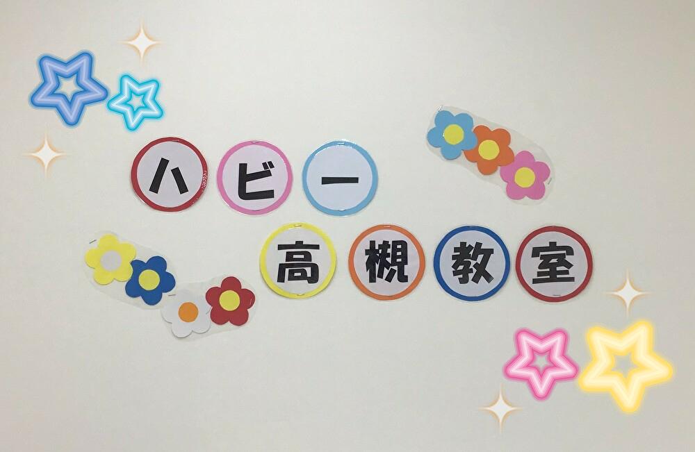 【高槻】ハビー高槻教室が2020年12月1日よりオープンしました!