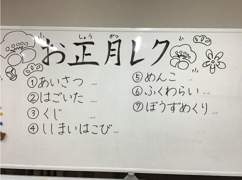 【西川口】1月イベントのご報告(1/11成人の日イベント)