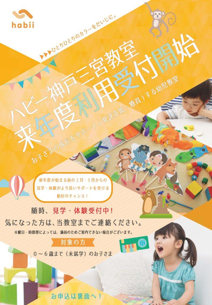 【神戸三宮教室】来年度受付開始についてお知らせ