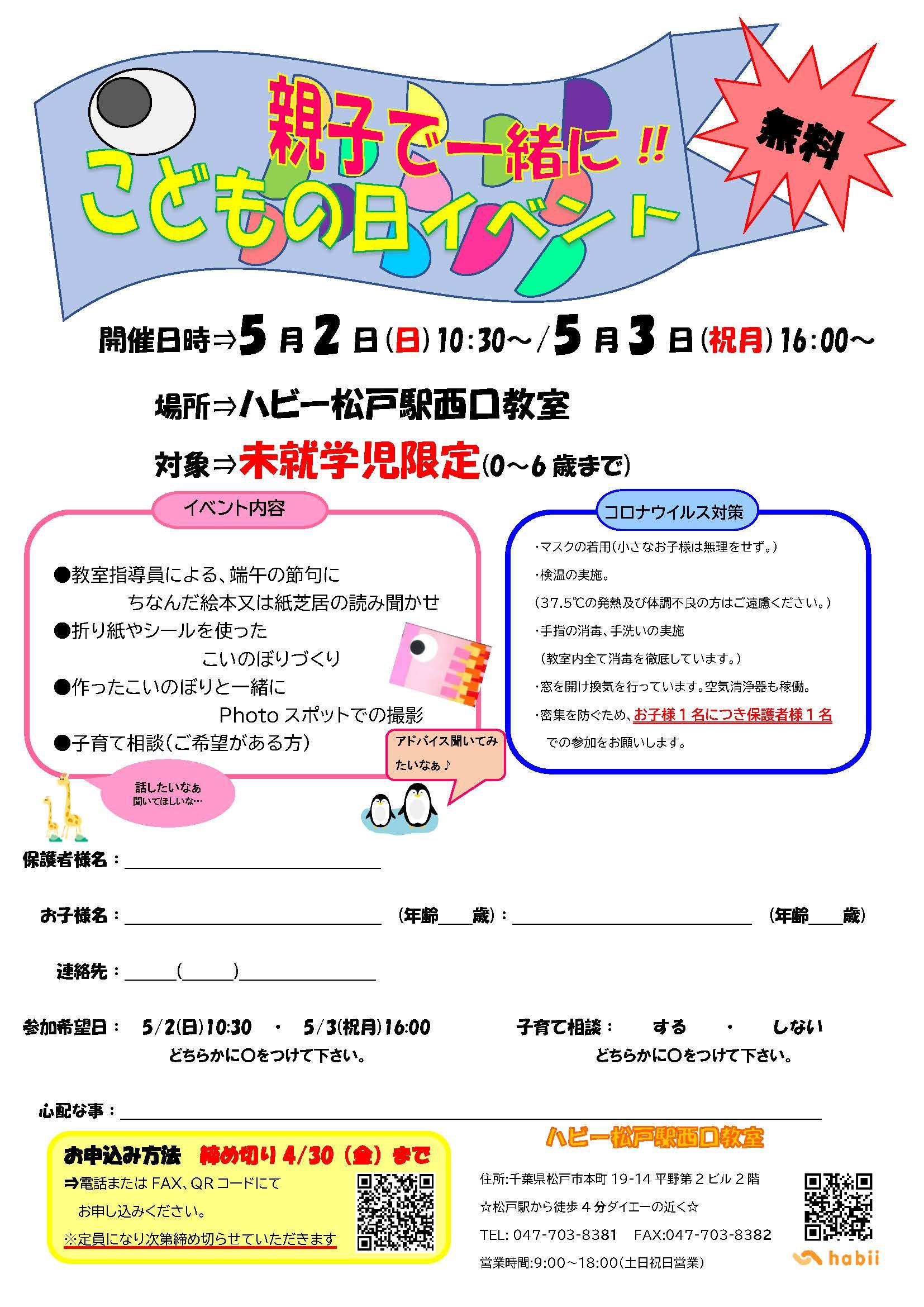 【松戸駅西口】イベントのご案内