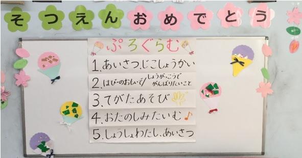 【浦安】卒業イベント
