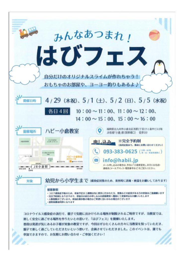 【小倉】GWイベント はびフェスを開催します!