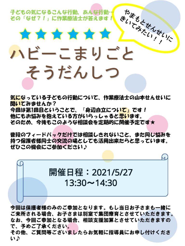 【相模大野】5月27日に「ハビーこまりごとそうだんしつ」を開催いたします!!