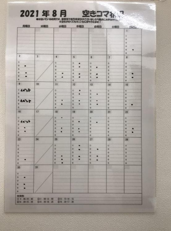 【大和】8月の空き状況