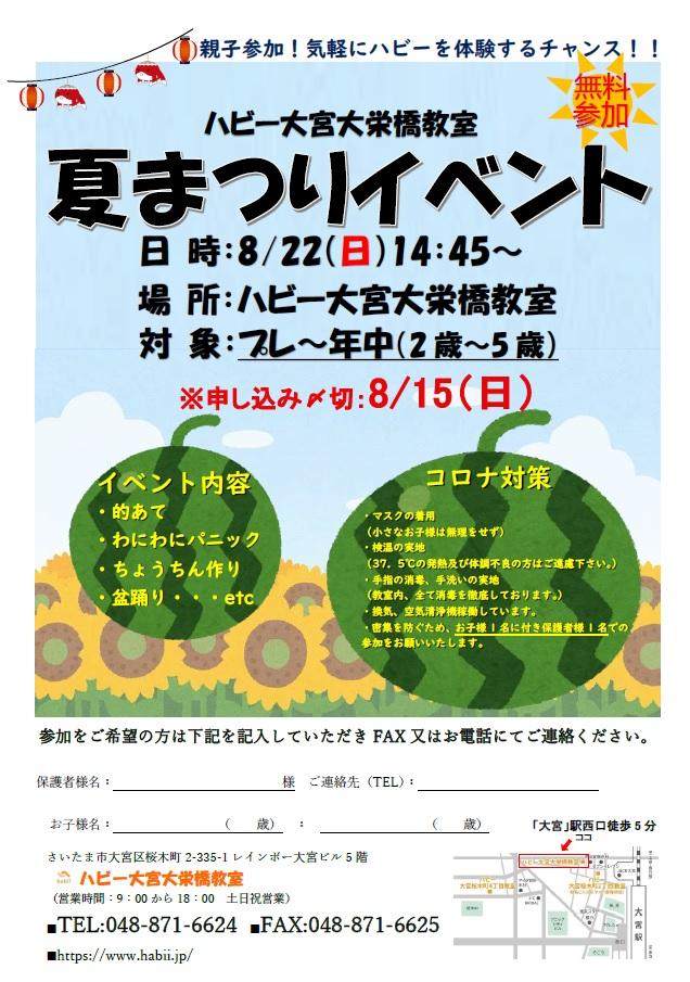 【大宮大栄橋】8月22日(日)夏まつりイベントのお知らせ
