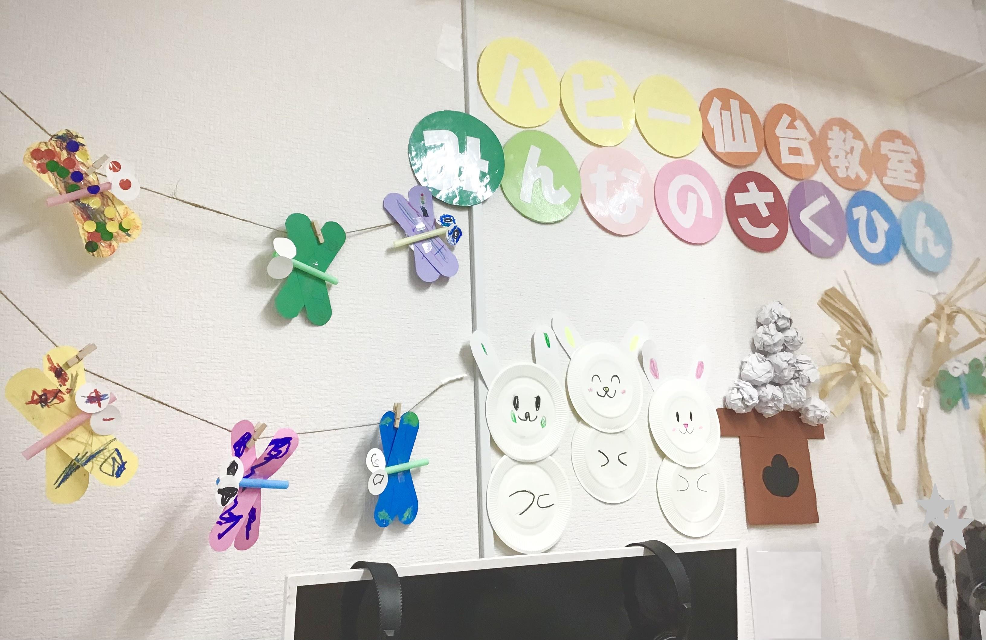 【仙台】制作物「トンボ」のご紹介