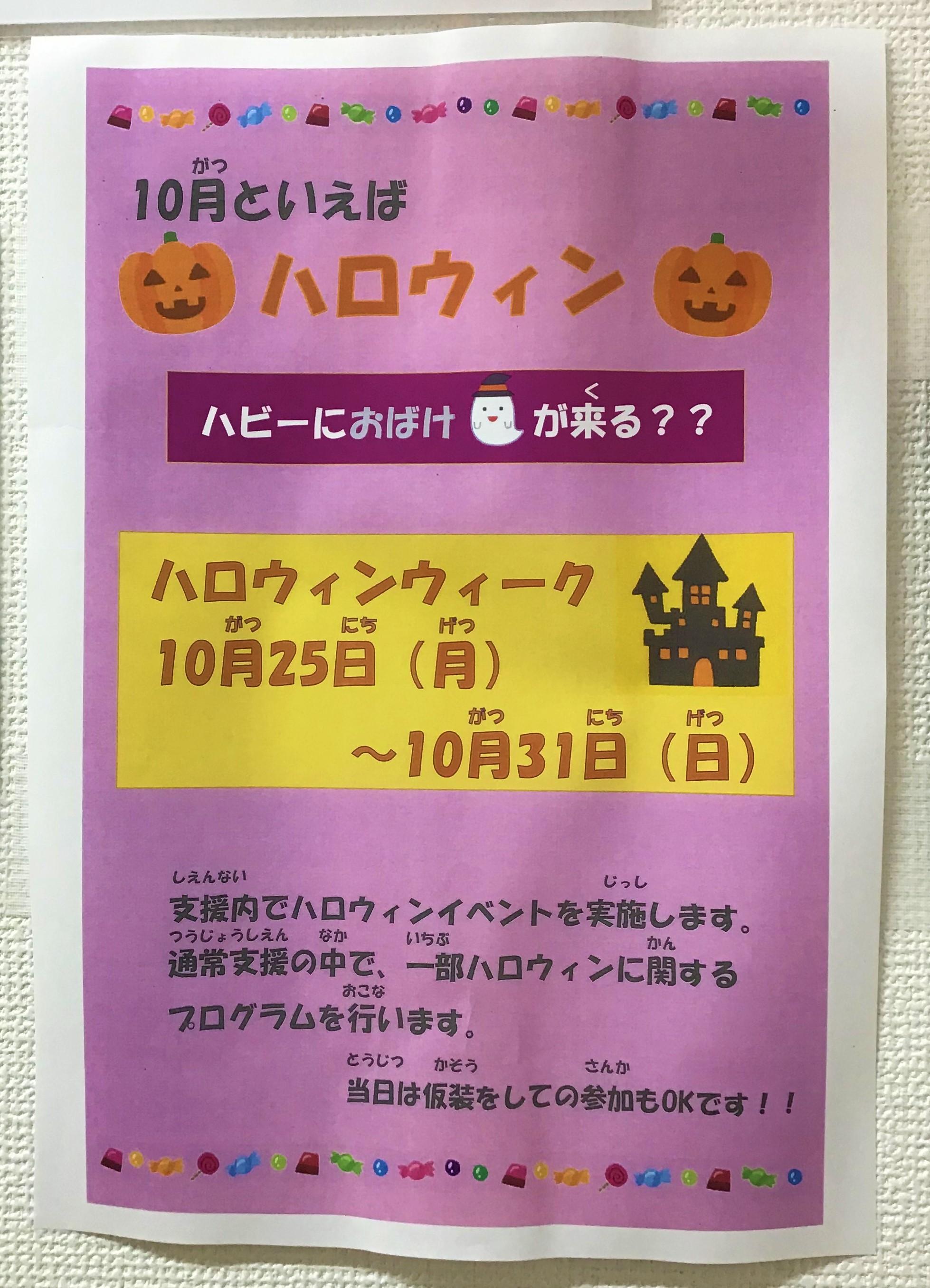 【仙台】ハロウィンウィーク イベントのご案内