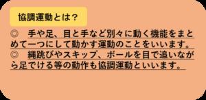 【高槻】協調運動「グーパー運動」